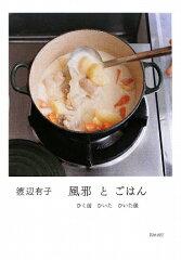 【送料無料】風邪とごはん