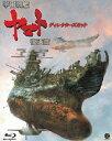 【送料無料】宇宙戦艦ヤマト 復活篇 ディレクターズカット【Blu-ray】