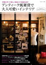 【送料無料】アンティーク風雑貨で大人可愛いインテリア