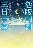 活版印刷三日月堂 5 空色の冊子 (ポプラ文庫)