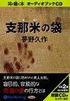 支那米の袋 [耳で聴く本オーディオブックCD] (<CD>) [ 夢野久作 ]