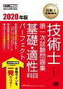 技術士教科書 技術士 第一次試験問題集 基礎・適性科目パーフェクト 2020年版 (EXAMPRESS) [ 堀 与志男 ]