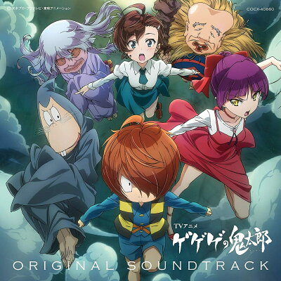 TVアニメ ゲゲゲの鬼太郎 オリジナル・サウンドトラック [ 高梨康治、刃ーyaiba- ]