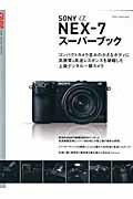 【送料無料】SONY α NEX-7スーパーブック