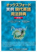 オックスフォード実例現代英語用法辞典 <第4版>