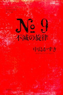 No 9不滅の旋律 (K.Nakashima selection) [ 中島かずき ]