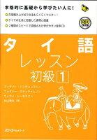 タイ語レッスン初級(1)