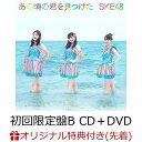 【楽天ブックス限定先着特典】あの頃の君を見つけた (初回限定盤B CD+DVD)(生写真:江籠裕奈) [ SKE48 ]