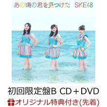 【楽天ブックス限定先着特典】あの頃の君を見つけた (初回限定盤B CD+DVD)(生写真:江籠裕奈)