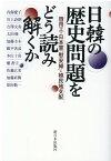 日韓の歴史問題をどう読み解くか 徴用工・日本軍「慰安婦」・植民地支配 [ 内海愛子 ]