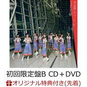【楽天ブックス限定先着特典】恋落ちフラグ (初回限定盤B CD+DVD)(オリジナル柄生写真(井上瑠夏、江籠裕奈))