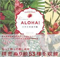 【バーゲン本】ALOHA!ハワイのぬり絵
