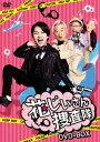 花じいさん捜査隊 DVD-BOX [ ヒチョル ]