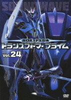 超ロボット生命体 トランスフォーマー プライム Vol.24