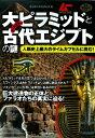 【送料無料】大ピラミッドと古代エジプトの謎 [ 歴史雑学探究倶楽部 ]