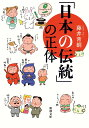 「日本の伝統」の正体 (新潮文庫) [ 藤井 青銅 ]