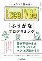 スラスラ読めるExcel VBAふりがなプログラミング
