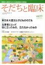 そだちと臨床(vol.11) 特集:東日本大震災と子どものそだち [ 『そだちと臨床』編集委員会 ]