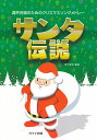 サンタ伝説 混声合唱のためのクリスマスソングメドレー [ 青...