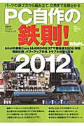 【送料無料】PC自作の鉄則!(2012) [ 日経Win PC編集部 ]