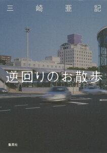 【送料無料】逆回りのお散歩 [ 三崎亜記 ]