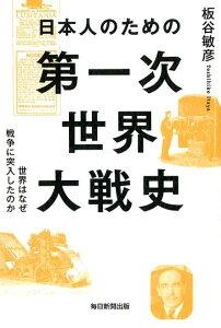 日本人のための第一次世界大戦 世界はなぜ戦争に突入したのか [ 板谷敏彦 ]