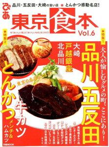 東京食本(Vol.6) 特集1:品川・五反田・大崎・戸越銀座 大人のグルメタウンへ