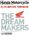 Honda Motorcycle THE DREAM MAK