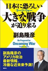 【楽天ブックスならいつでも送料無料】日本に恐ろしい大きな戦争が迫り来る [ 副島隆彦 ]