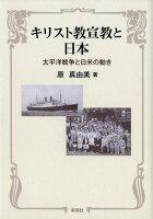 キリスト教宣教と日本