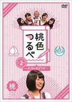 桃色つるべ〜お次の方どうぞ〜Vol.2 桃盤