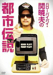 ハローバイバイ・関暁夫の都市伝説 GOOD PLAY! FUNNY PLAY!画像