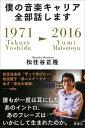 僕の音楽キャリア全部話します 1971/Takuro Yoshida-2016/