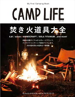 CAMP LIFE(autumn&winter i)