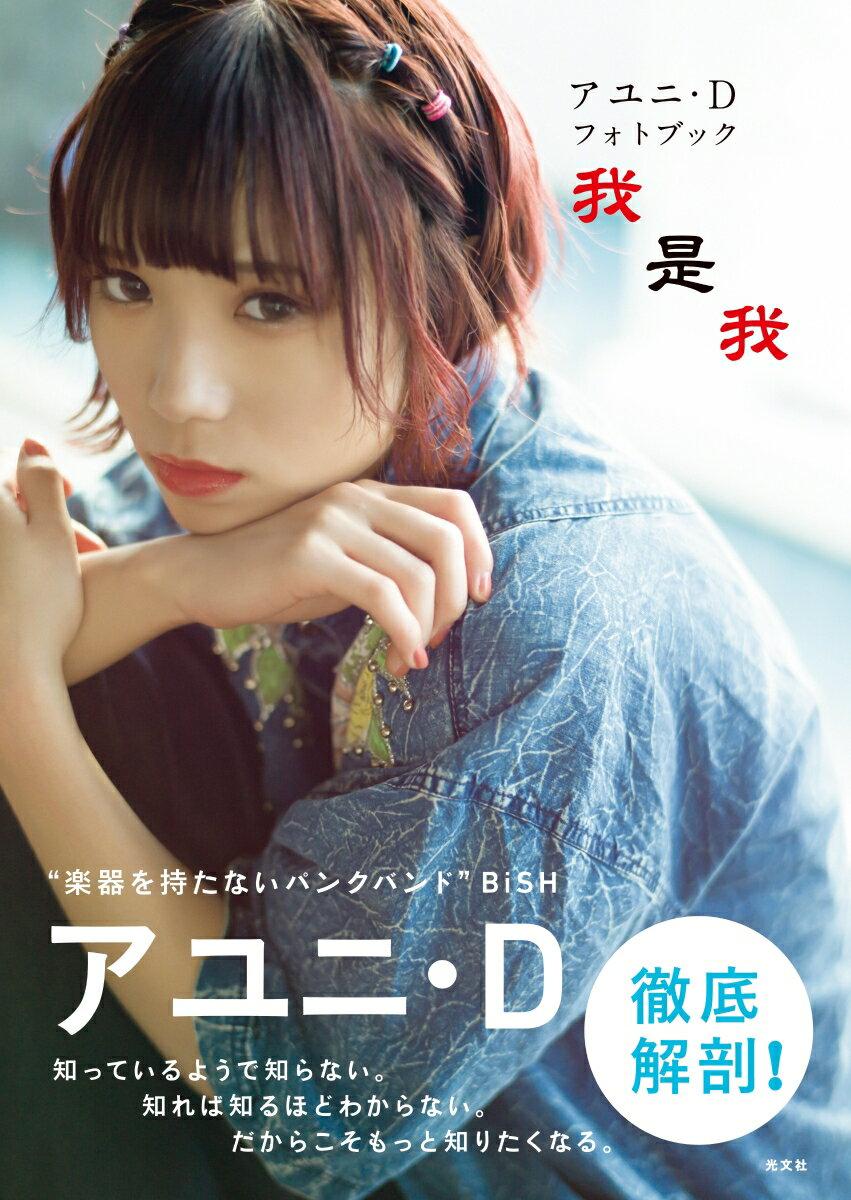 【楽天ブックス限定特典付き】BiSH アユニ・D 1stフォトブック