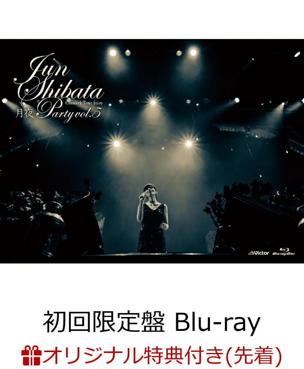 【楽天ブックス限定先着特典】JUN SHIBATA CONCERT TOUR2019 月夜PARTY vol.5 〜お久しぶりっ子、6年ぶりっ子〜(初回限定盤)(オリジナルポストカード付き)【Blu-ray】