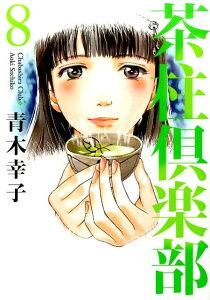 茶柱倶楽部(8) [ 青木幸子 ]