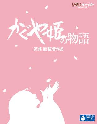 【楽天ブックスならいつでも送料無料】かぐや姫の物語【Blu-ray】