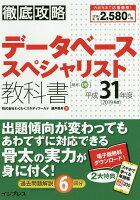 徹底攻略データベーススペシャリスト教科書(平成31年度)