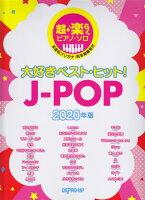 超・楽らくピアノ・ソロ 大好きベスト・ヒット!J-POP(2020年版)