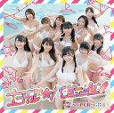 ナツカレ★バケーション (CD+Blu-ray) [ SUPER☆GiRLS ]