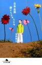日本全国津々うりゃうりゃ (幻冬舎文庫) [ 宮田珠己 ]