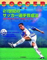 21世紀のサッカー選手育成法(ユース編)