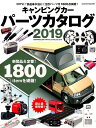 キャンピングカーパーツカタログ(2019) 新製品満載!1800点収録! (ヤエスメディアムック)