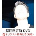 【楽天ブックス限定先着特典】あなたになりたかった (初回限定盤 CD+DVD)(オリジナルマスクケース) [ 平井堅 ]