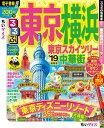 るるぶ東京横浜東京スカイツリー中華街ちいサイズ('19) (るるぶ情報版)