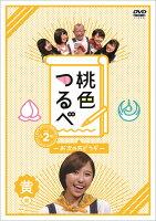 桃色つるべ〜お次の方どうぞ〜Vol.2 黄盤