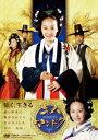 【送料無料】キム・マンドク 美しき伝説の商人 DVD-BOX 1 [ イ・ミヨン ]
