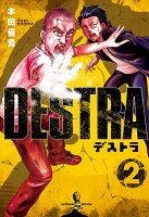 DESTRA -デストラー 2