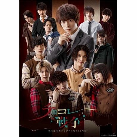 Blu-ray BOX「チョコレート戦争〜朝に道を聞かば夕べに死すとも可なり?」【Blu-ray】